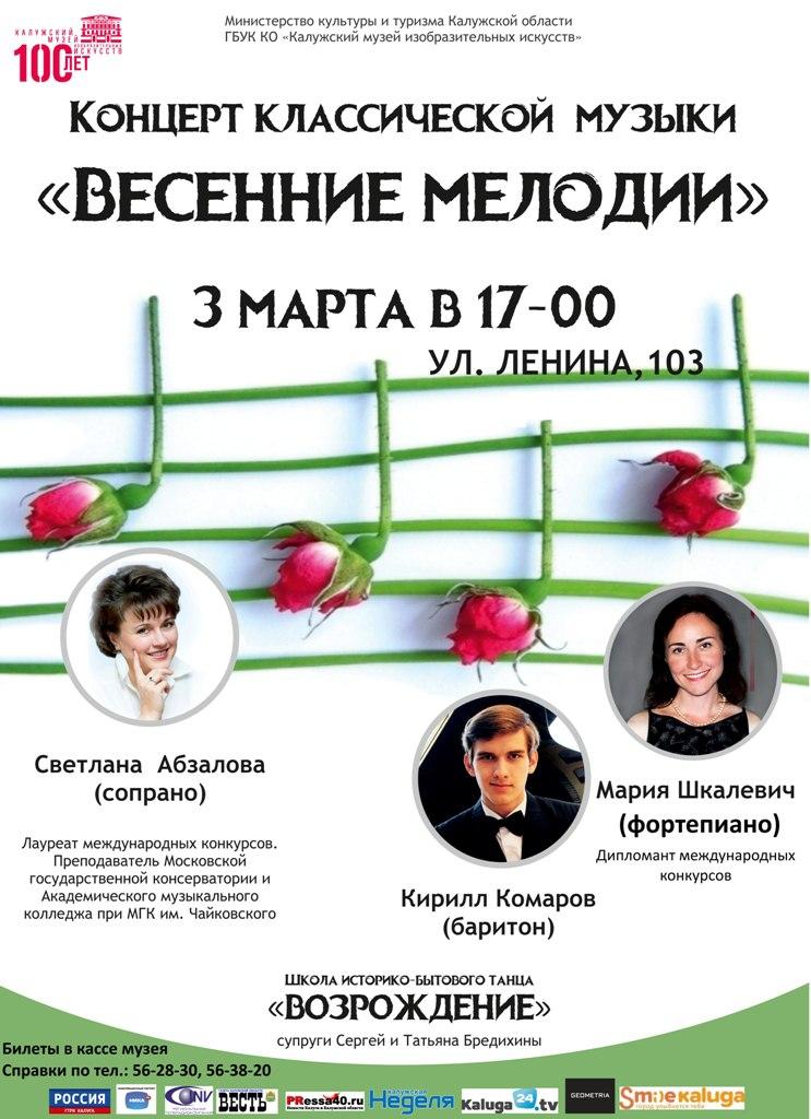 «Весенние мелодии» в КМИИ