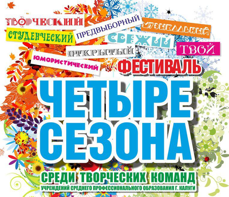 В Калуге состоялся творческий фестиваль «4 Сезона»