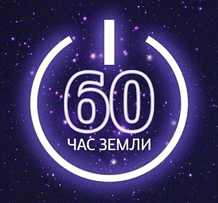 Калужан приглашают поучаствовать в акции «Час Земли»