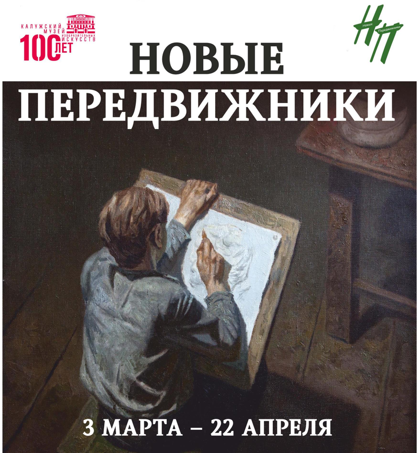 Калужский музей изобразительных искусств представил выставку «Новые передвижники»