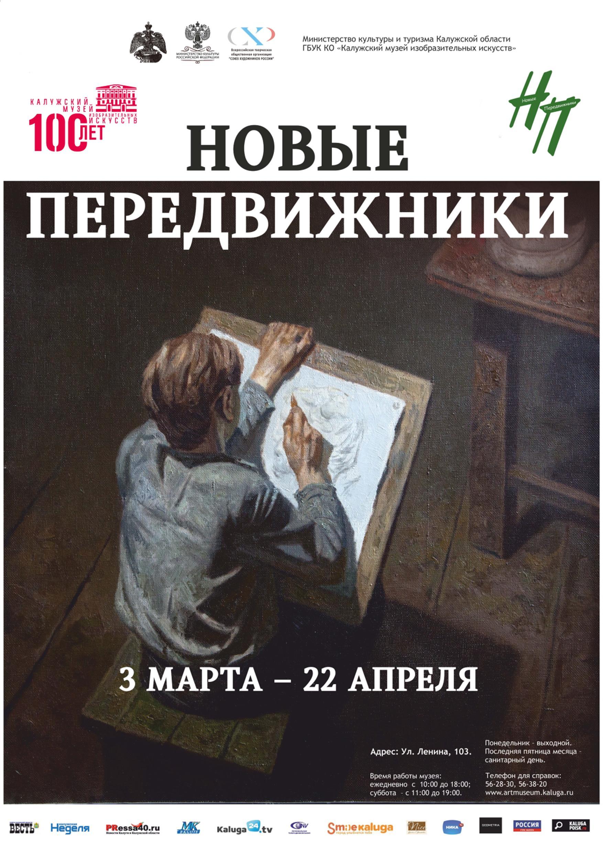 Выставка «Новые передвижники» в КМИИ