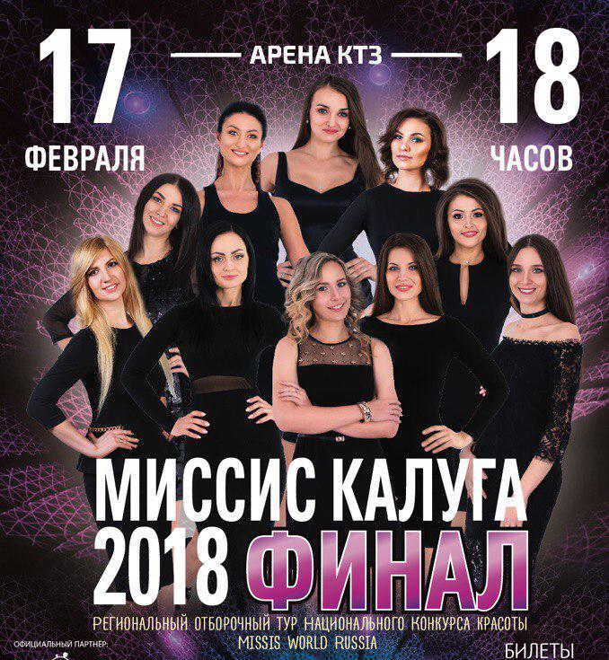 В Калуге пройдет конкурс красоты