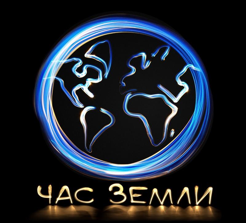 Калуга участвует в акции «Час Земли»