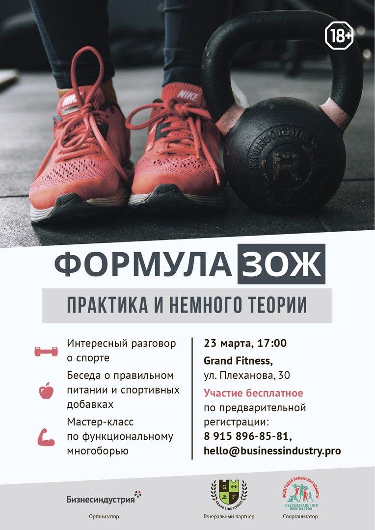 Мастер-класс «Формула ЗОЖ» в фитнес-клубе «Grand Fitness»