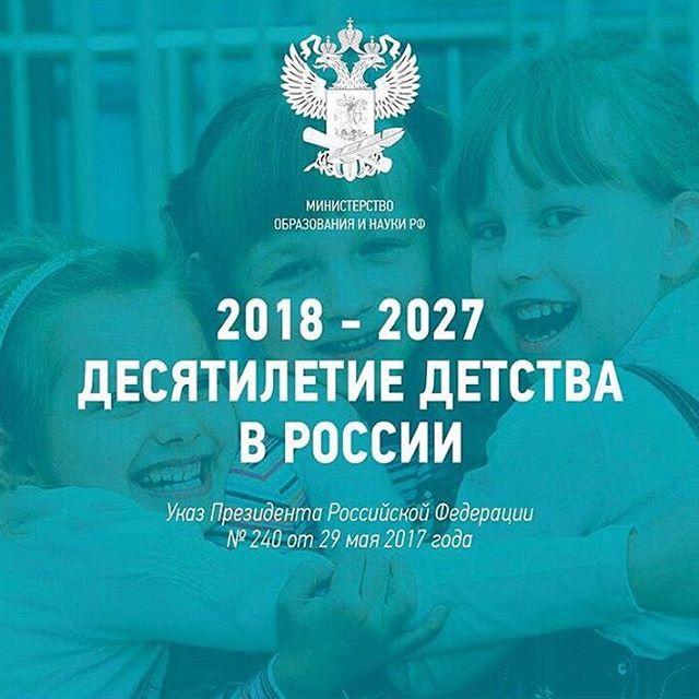 Федеральный проект «Десятилетие детства» стартовал в Калужской области