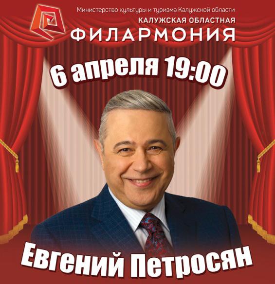 В Калуге выступит Евгений Петросян