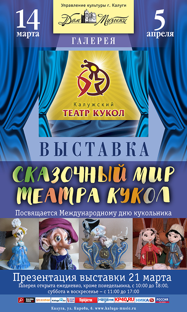 Выставка «Сказочный мир театра кукол» в Доме музыки
