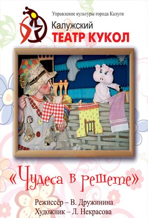 Чудеса в решете в Калужском театре кукол