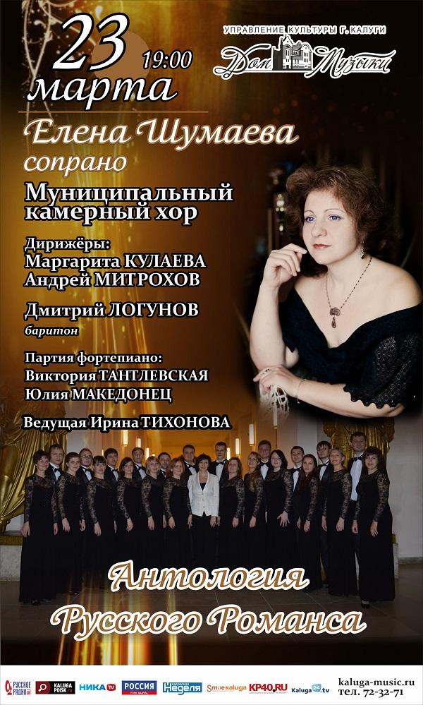 Елена Шумаева в Доме музыки
