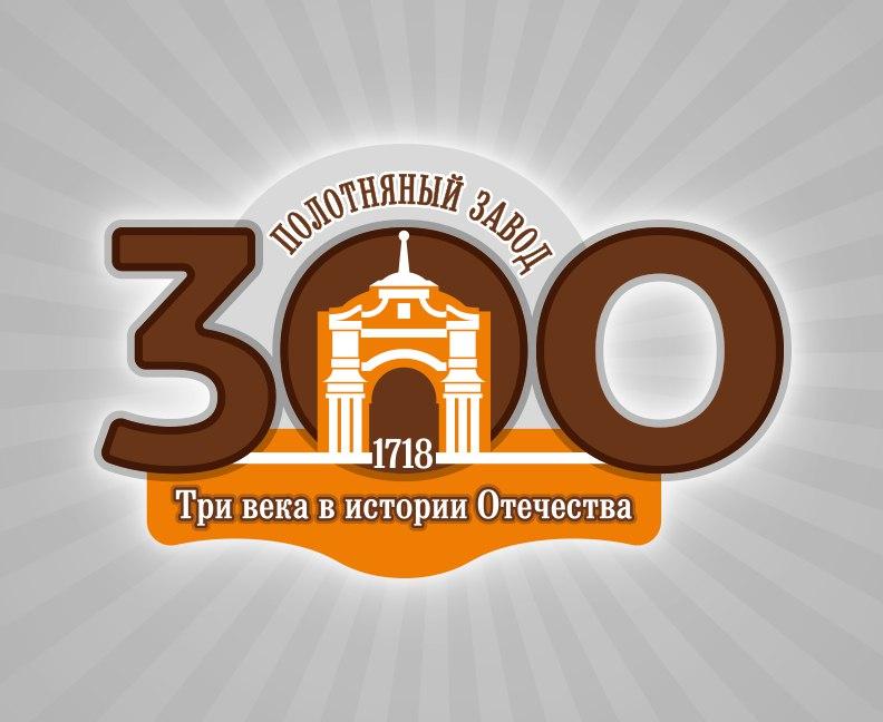 Полотняный Завод празднует трёхсотлетний юбилей