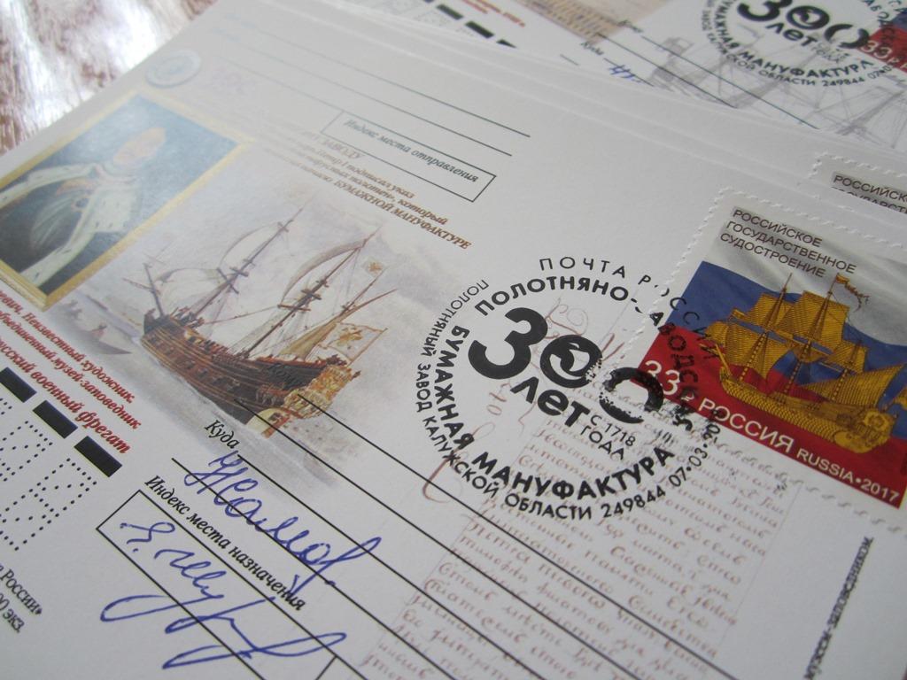 В Полотняном Заводе состоялось специальное гашение филателистической продукции