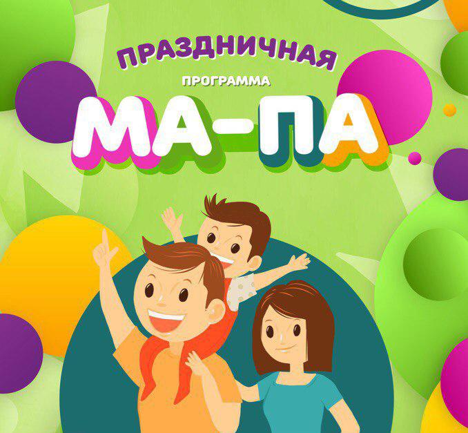В Областном молодежном центре поздравят всех пап и мам
