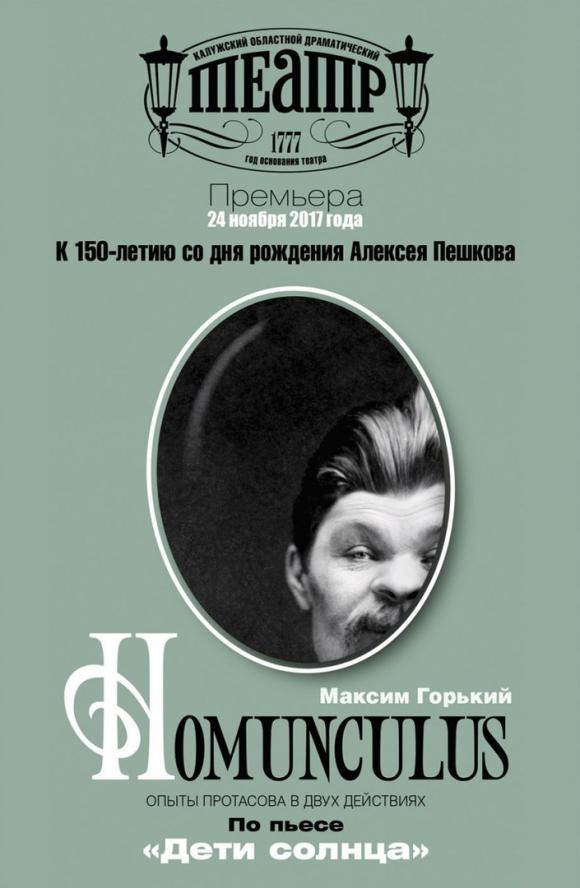 HOMUNCULUS в Калужском областном драматическом театре