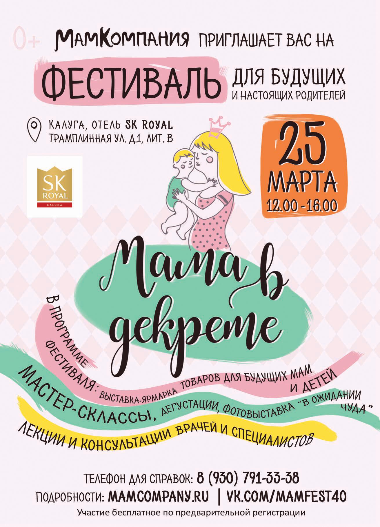 Фестиваль «Мама в декрете»