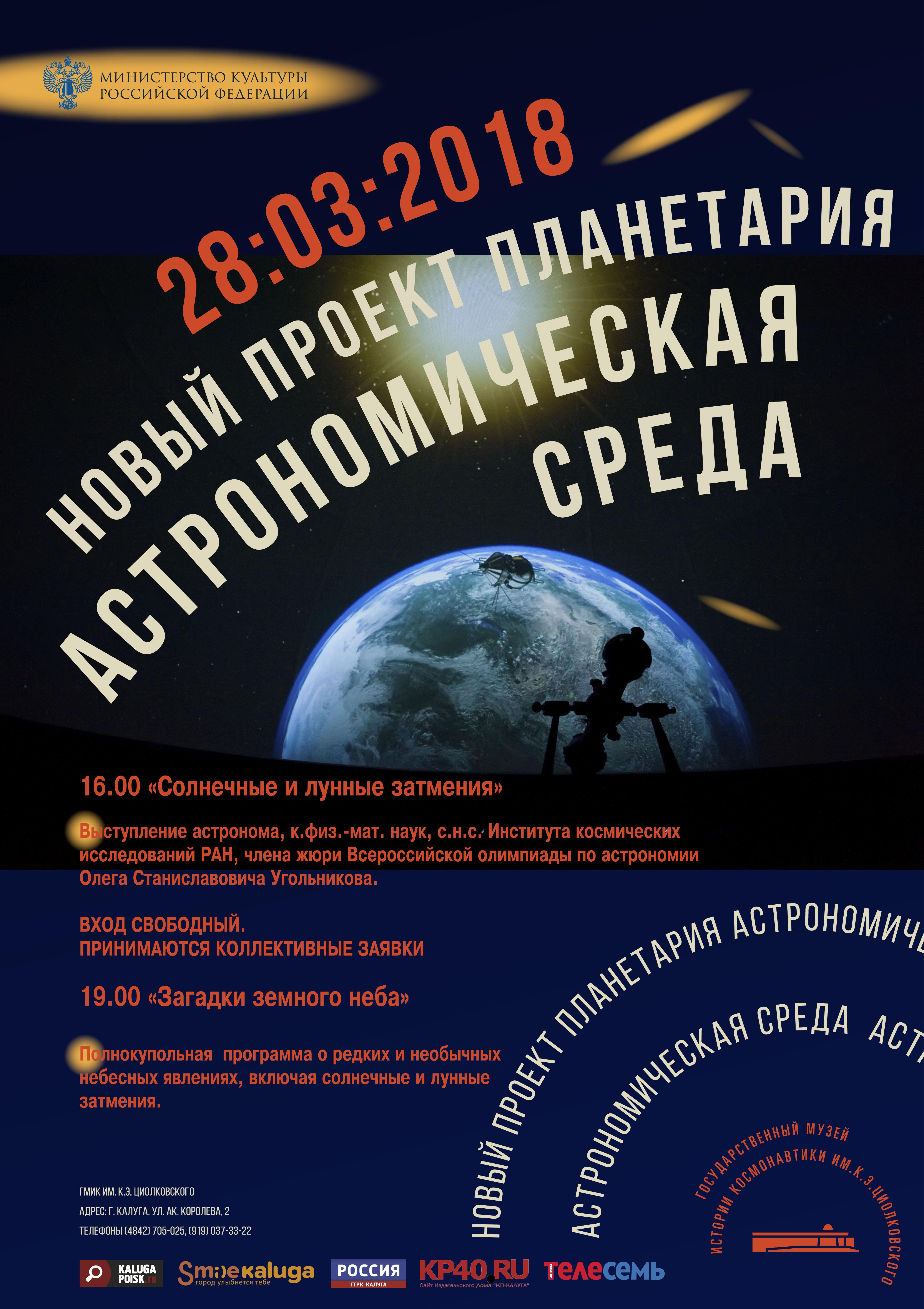 Астрономическая среда в Музее истории космонавтики