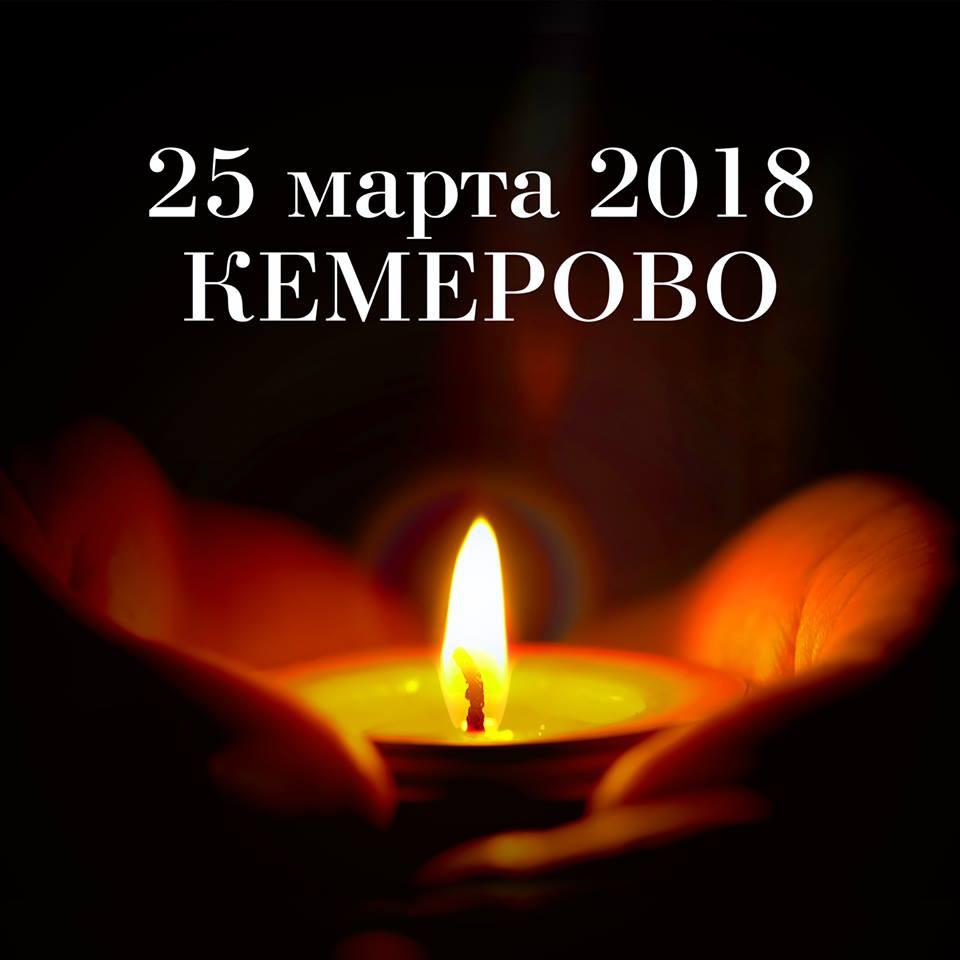 В Калуге прошел митинг в память о погибших в Кемерово