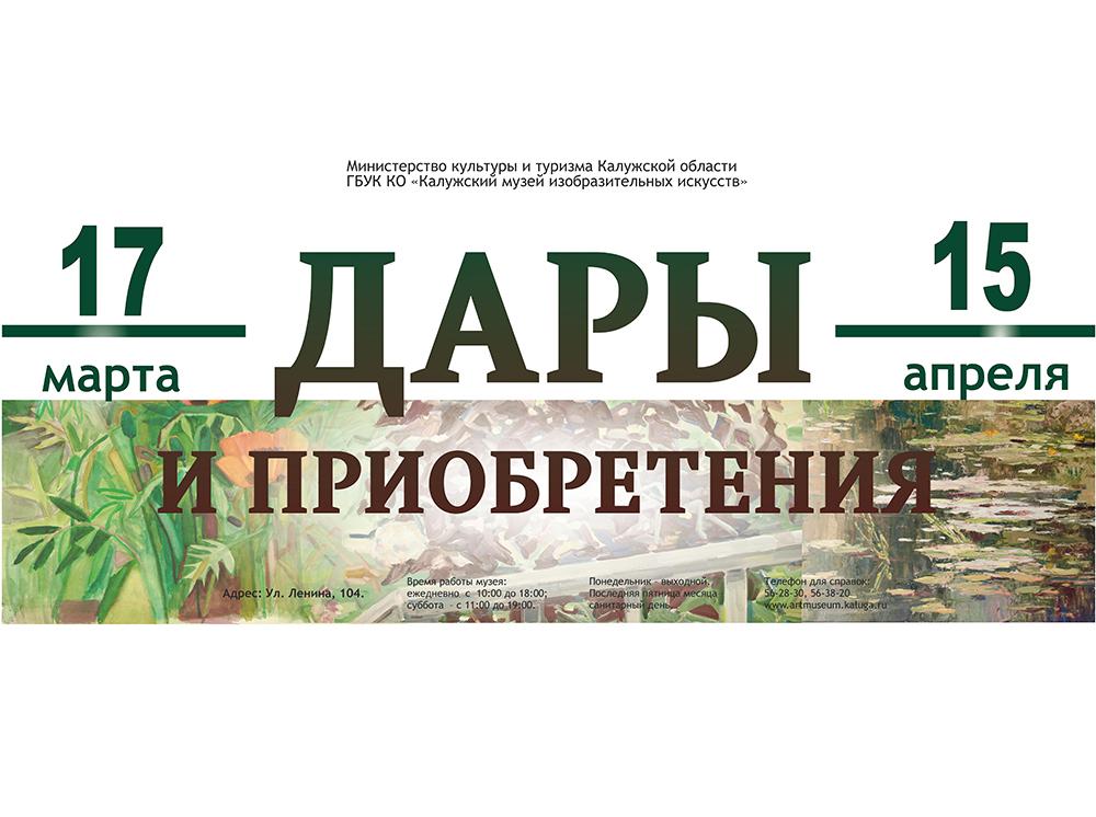 Калужан приглашают на выставку «Дары и приобретения»