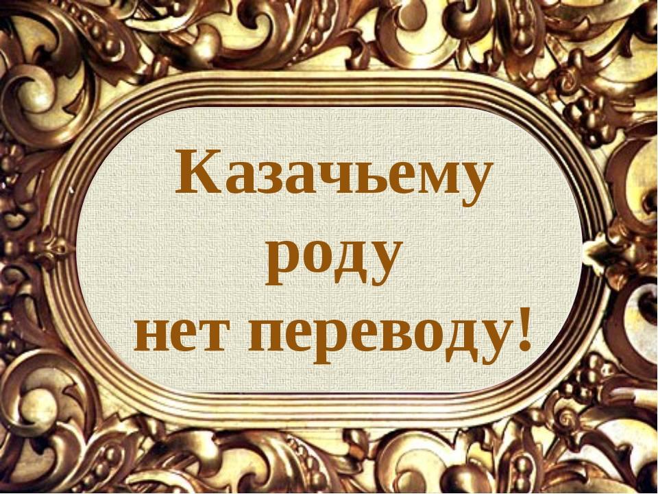 В Калуге состоится фестиваль казачьей песни