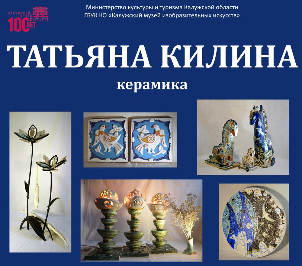 В Калужском музее изобразительных искусств открывается выставка керамики