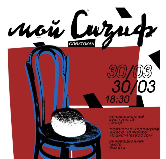 Инновационный культурный центр приглашает на танцевальный спектакль «Мой Сизиф»