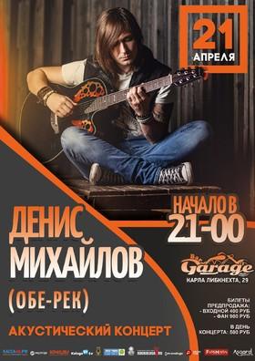 Денис Михайлов в баре Гараж
