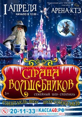 Семейный спектакль «Страна волшебников» на Арене КТЗ