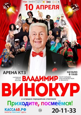 Владимир Винокур на Арене КТЗ