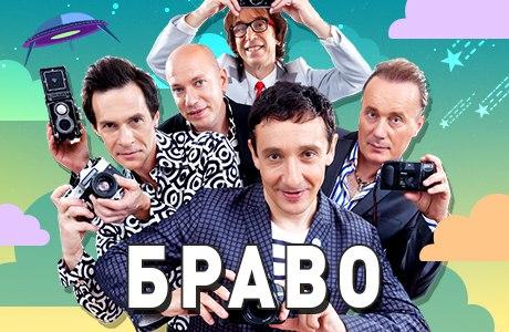 Группа «Браво» выступит на фестивале «Дикая мята»