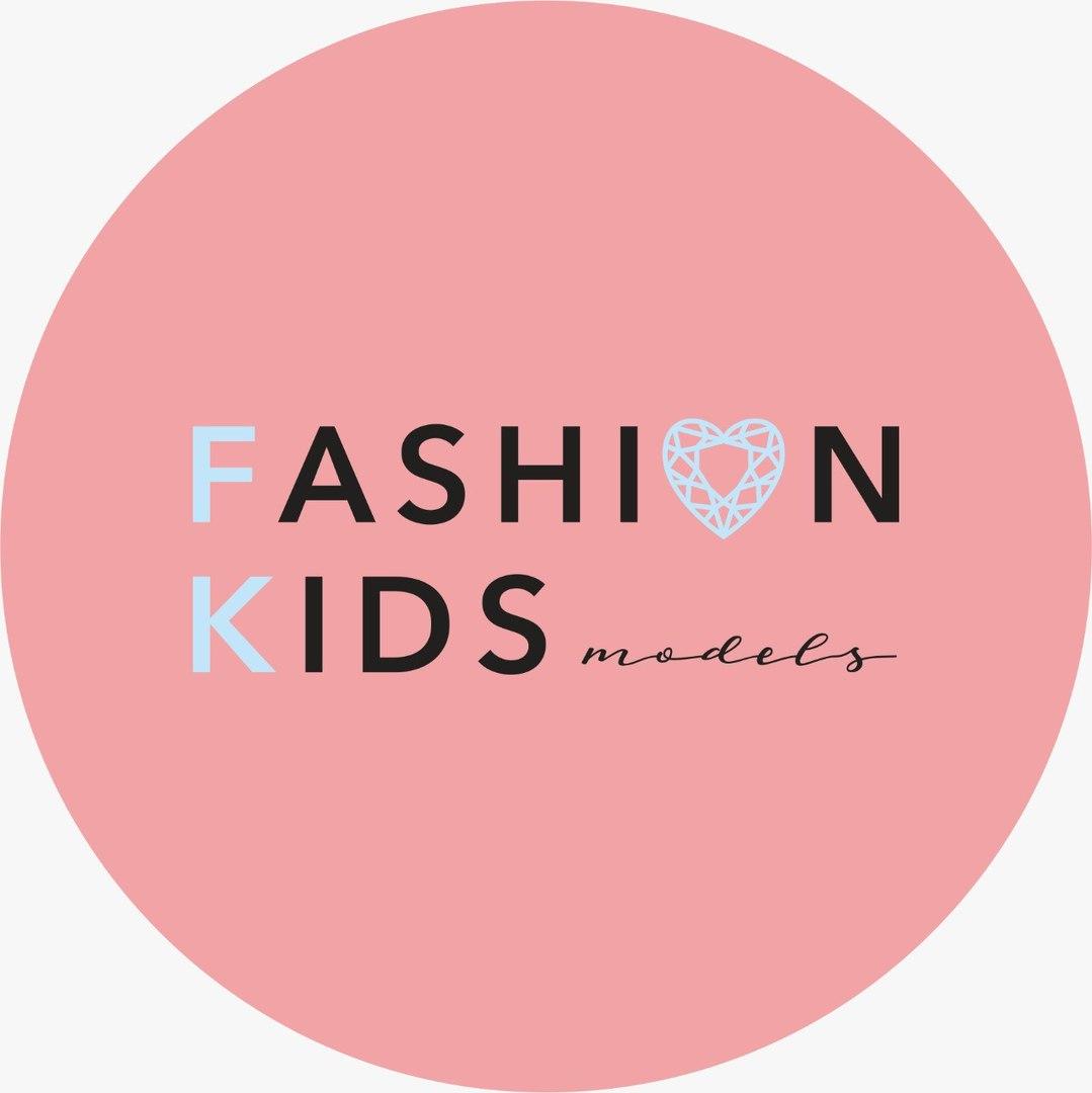 Детская модельная школа Fashion Kids Models