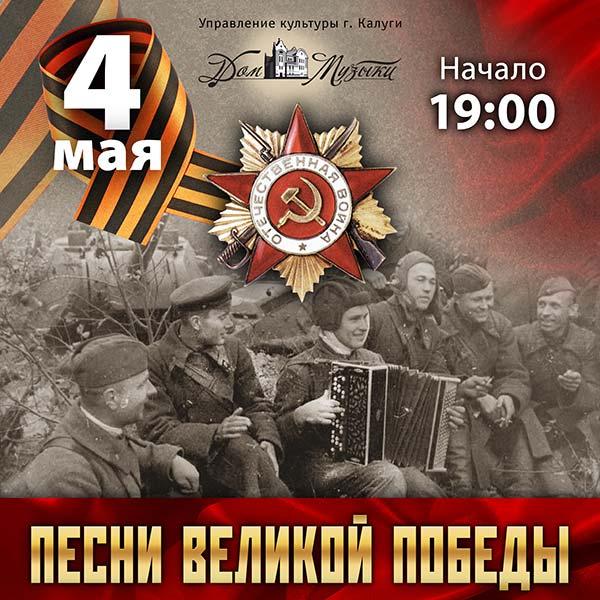 Дом музыки приглашает послушать Песни Великой Победы