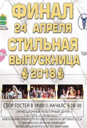Стильная выпускница 2018 в ИКЦ