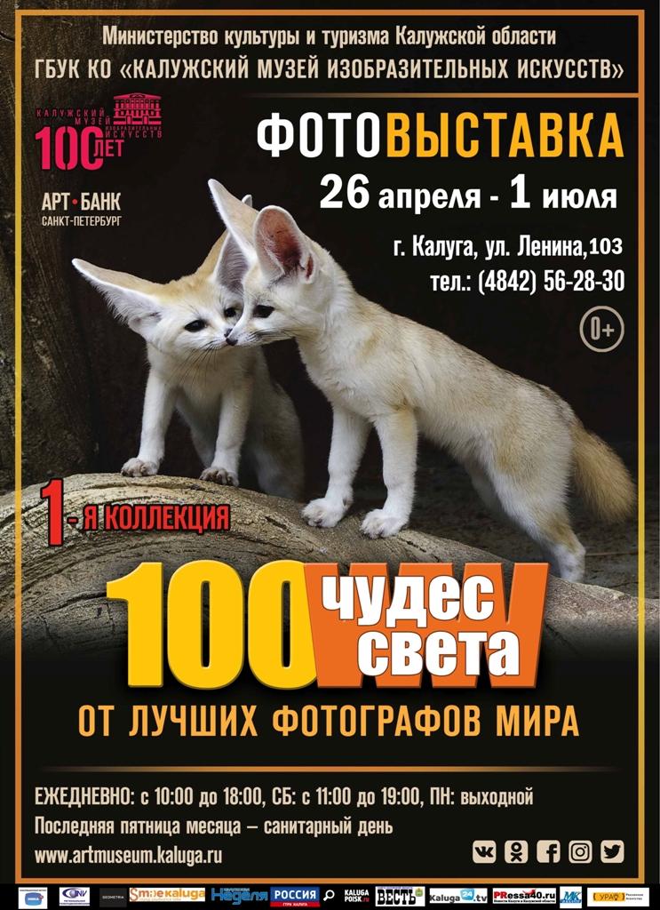 Фотовыставка «100 чудес света» в КМИИ