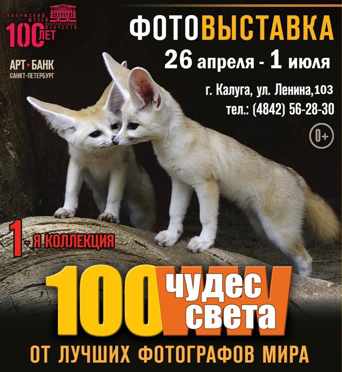 В Калуге анонсирован Международный фотофестиваль «100 чудес света»