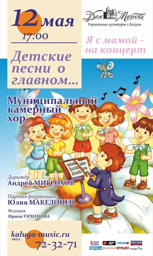«Детские песни о главном» в Доме музыки