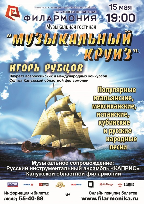 «Музыкальный круиз» в Калужской областной филармонии