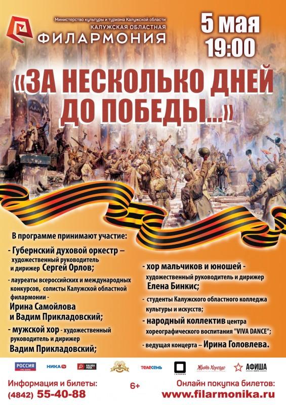 Концерт «За несколько дней до Победы…» в Калужской областной филармонии