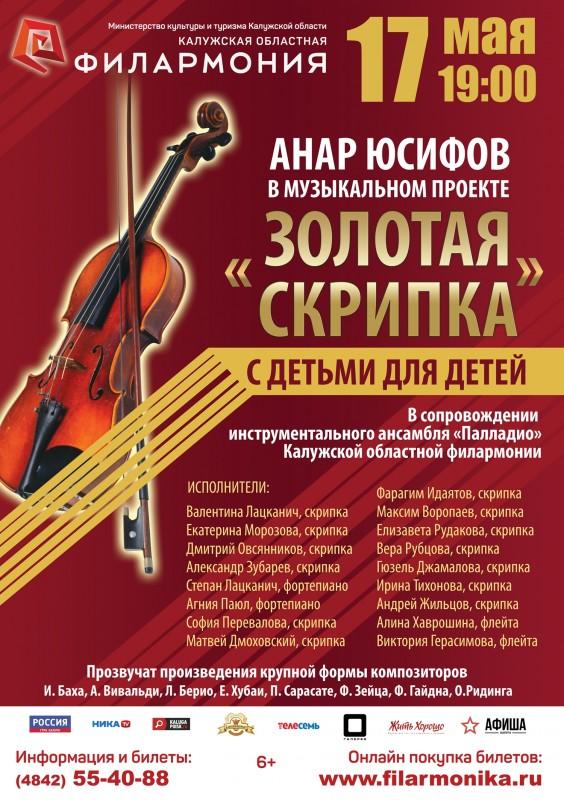 «Шедевры мировой классики» в Калужской областной филармонии