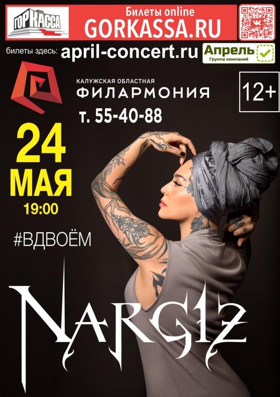 Наргиз в Калужской областной филармонии
