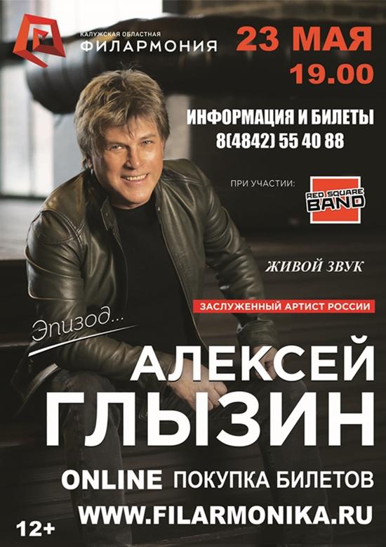 Алексей Глызин в Калужской областной филармонии