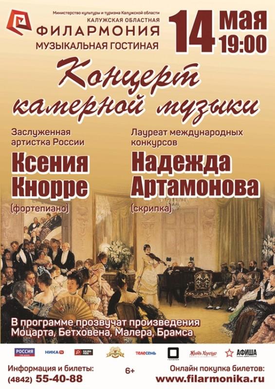 «Концерт камерной музыки» в Калужской областной филармонии