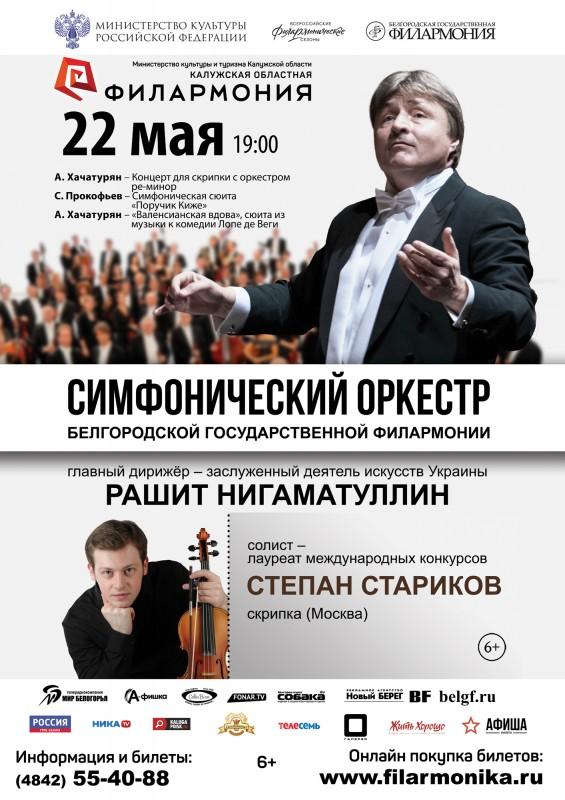 Симфонический оркестр Белгородской государственной филармонии в Калужской областной филармонии