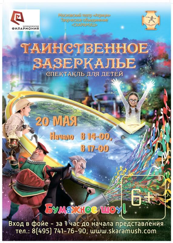 Спектакль «Таинственное зазеркалье» в Калужской областной филармонии