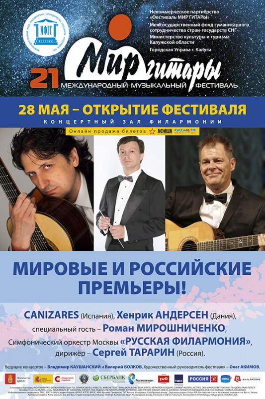 «Мир гитары». Открытие фестиваля в Калужской областной филармонии