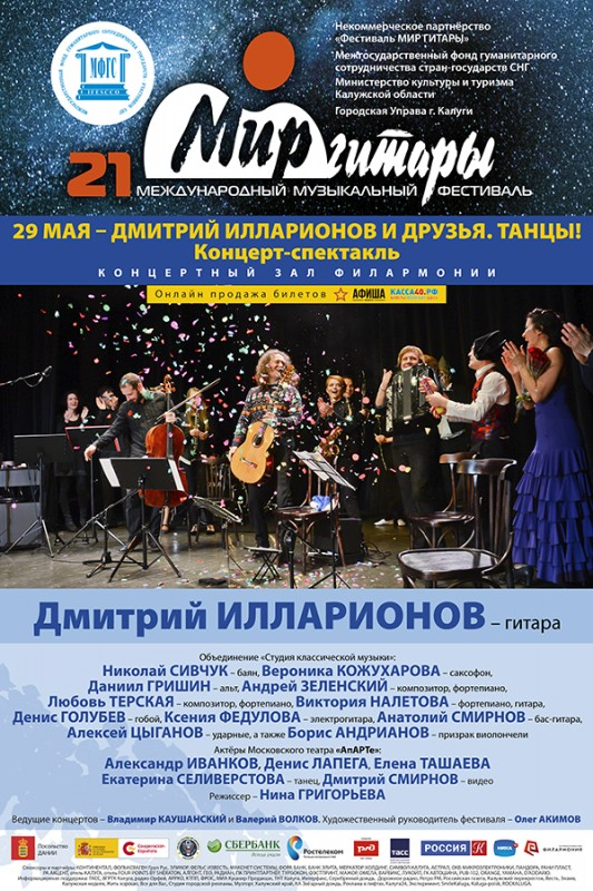 «Мир гитары». Концерт-спектакль «Дмитрий Илларионов и друзья. Танцы»