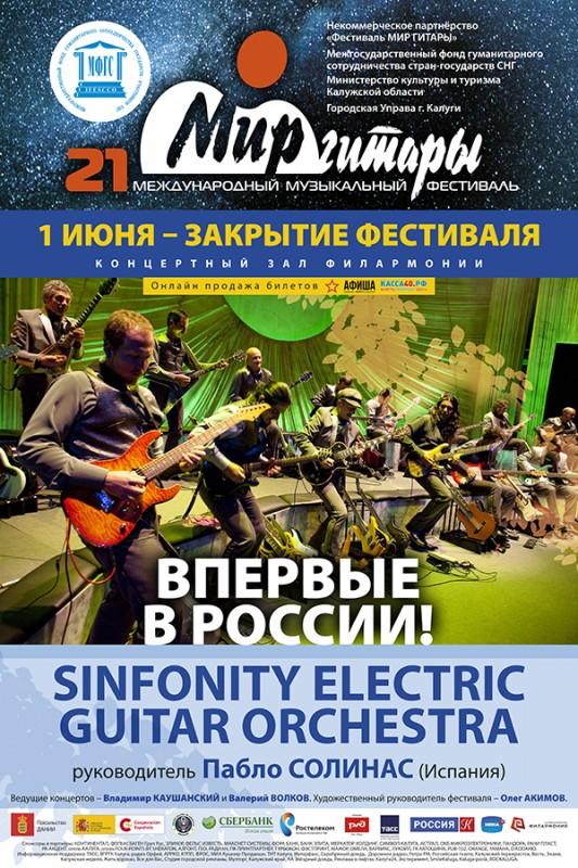 «Мир гитары». Закрытие в Калужской областной филармонии