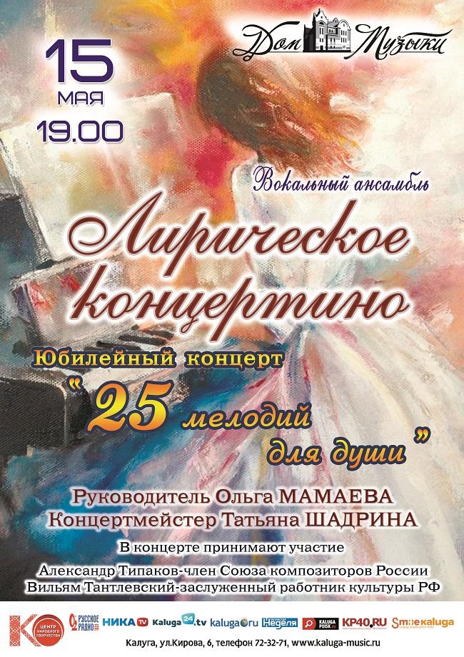 «Лирическое концертино» в Доме музыки
