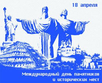 Сегодня отмечается Международный день памятников