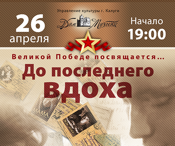 В Доме музыки пройдет концерт ко Дню Победы