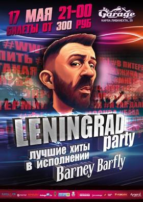 ЛЕНИНГРАД PARTY от BARNEY BARFLY в баре Гараж
