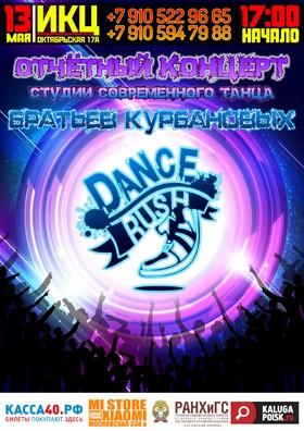 Концерт Студии современного танца Братьев КУРБАНОВЫХ «DANCE RUSH» в ИКЦ